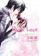 Pure Love~幼なじみ~(フレジェロマンス文庫)
