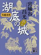 【期間限定価格】呉越春秋 湖底の城 六