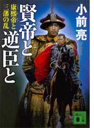 賢帝と逆臣と 康熙帝と三藩の乱(講談社文庫)