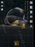 伽藍堂の殺人 ~Banach-Tarski Paradox~(講談社文庫)
