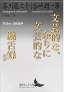 文芸的な、余りに文芸的な/饒舌録 ほか 芥川vs.谷崎論争(講談社文芸文庫)