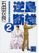 逆島断雄 進駐官養成高校の決闘編2(講談社文庫)