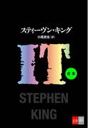 合本 IT【文春e-Books】(文春e-book)