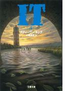 IT(4)(文春文庫)