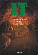 IT(3)(文春文庫)