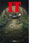 IT(2)(文春文庫)