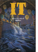IT(1)(文春文庫)