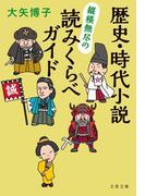 歴史・時代小説 縦横無尽の読みくらべガイド