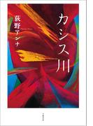 カシス川(文春e-book)