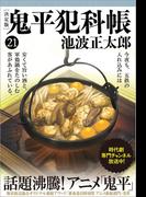 鬼平犯科帳[決定版](二十一)(文春文庫)