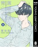 【期間限定価格】潔癖男子!青山くん 8(ヤングジャンプコミックスDIGITAL)