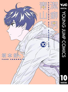 【期間限定価格】潔癖男子!青山くん 10(ヤングジャンプコミックスDIGITAL)