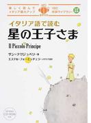 イタリア語で読む星の王子さま 楽しく読んでイタリア語力アップ 日伊対訳 (IBC対訳ライブラリー)