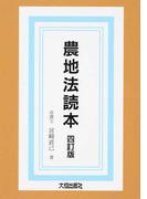 農地法読本 4訂版
