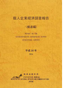 個人企業経済調査報告 平成28年構造編
