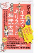 教科書では教えてくれないイエス・キリストと神武天皇 茂木誠が世界の五大宗教を講義する