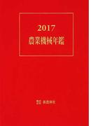 農業機械年鑑 2017