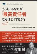 【オンデマンドブック】もしも、あなたが「最高責任者」ならばどうするか?Vol.7(大前研一監修/シリーズ総集編) (ビジネス・ブレークスルー大学出版(NextPublishing))