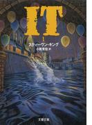 【全1-4セット】IT(文春文庫)
