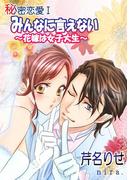 【全1-3セット】秘密恋愛(フレジェロマンス文庫)
