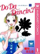 ≪期間限定 20%OFF≫【セット商品】Do Da Dancin'! 全9巻≪完結≫