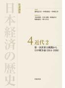岩波講座日本経済の歴史 4 近代 2 第一次世界大戦期から日中戦争前(1914−1936)