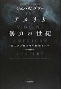 アメリカ暴力の世紀 第二次大戦以降の戦争とテロ