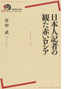 日本人記者の観た赤いロシア (岩波現代全書)