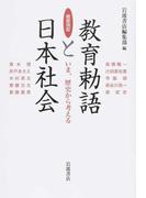 徹底検証 教育勅語と日本社会