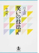 日本語笑いの技法辞典