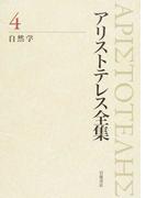 アリストテレス全集 4 自然学