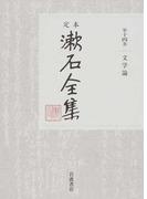 文学論 (定本 漱石全集)