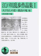 江戸川乱歩作品集 1 人でなしの恋・孤島の鬼他