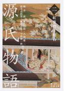源氏物語 2 紅葉賀−明石