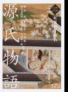 源氏物語 2 紅葉賀−明石 (岩波文庫)