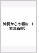 沖縄からの報告