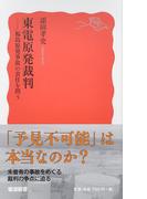 東電原発裁判 福島原発事故の責任を問う (岩波新書 新赤版)(岩波新書 新赤版)