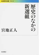 歴史のなかの新選組 (岩波現代文庫 学術)(岩波現代文庫)
