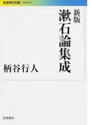 漱石論集成 新版 (岩波現代文庫 学術)(岩波現代文庫)