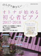 のんびり弾きたいオトナが始める初心者ピアノ 2017−2018