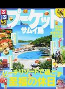 るるぶプーケット サムイ島 ピピ島 クラビ カオラック バンコク 2017