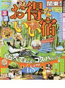 るるぶお得ないい宿関東周辺 (るるぶ情報版 首都圏)