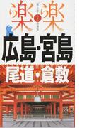 広島・宮島・尾道・倉敷 2017