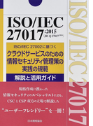 ISO/IEC 27017:2015〈JIS Q 27017:2016〉ISO/IEC 27002に基づくクラウドサービスのための情報セキュリティ管理策の実践の規範 解説と活用ガイド