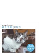 カレンダー 2018 岩合光昭×ねこ