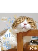 週めくりカレンダー 2018 なごみ猫