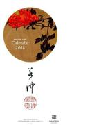 2018 若冲の花カレンダー