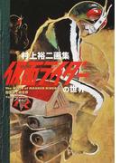 仮面ライダーの世界 村上裕二画集