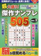 超大盛り!傑作ナンプレ505 Vol.3