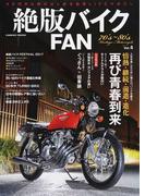 絶版バイクFAN 70's〜80's Vintage Motorcycle Vol.4 凝り性の大人たちの気になる単車/Z、マッハ、FX、ヨンフォア、CB、GT、GS